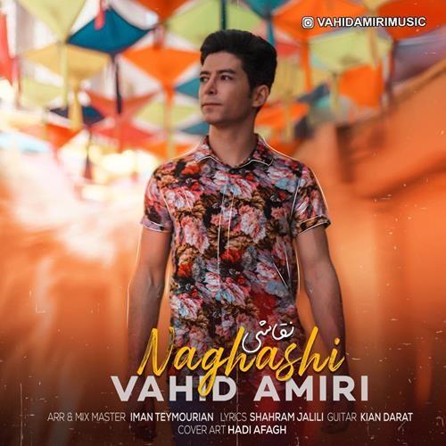 تک ترانه - دانلود آهنگ جديد Vahid-Amiri-Naghashi دانلود آهنگ وحید امیری به نام نقاشی