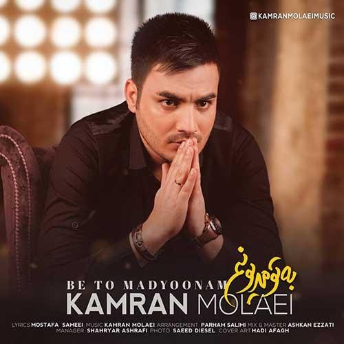 تک ترانه - دانلود آهنگ جديد Kamran-Molaei-–-Be-To-Madyoonam دانلود آهنگ کامران مولایی به نام به تو مدیونم