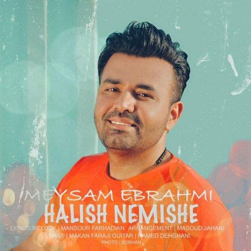 تک ترانه - دانلود آهنگ جديد Meysam-Ebrahimi-Halish-Nemishe دانلود آهنگ میثم ابراهیمی به نام حالیش نمیشه