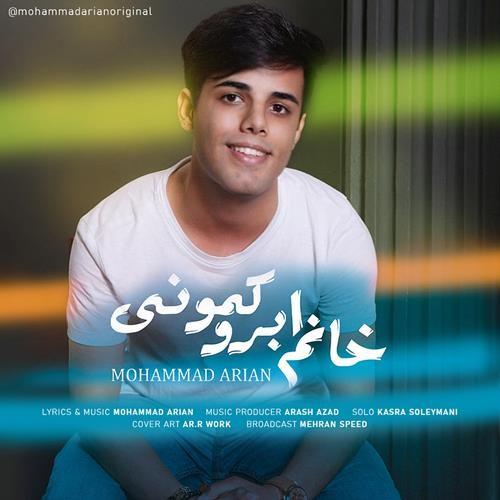 تک ترانه - دانلود آهنگ جديد Mohammad-Arian-Khanoome-Abroo-Kamooni دانلود آهنگ محمد آرین به نام خانم ابرو کمونی