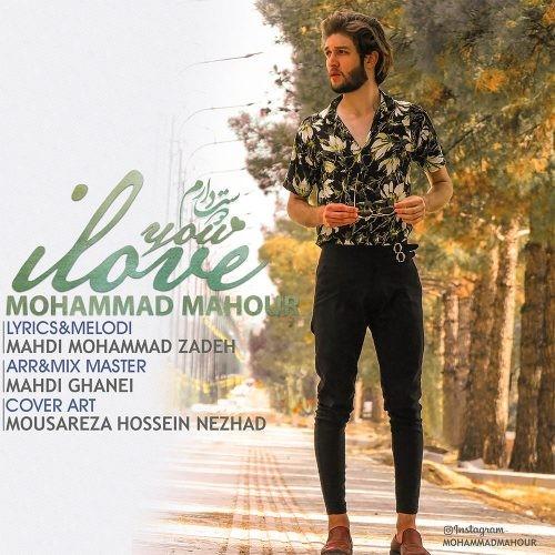 تک ترانه - دانلود آهنگ جديد Mohammad-Mahour-Doost-Daram دانلود آهنگ محمد ماهور به نام دوست دارم