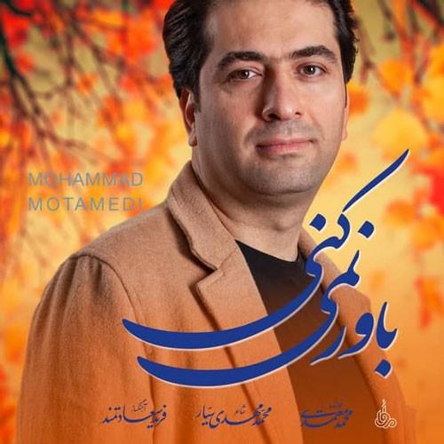 تک ترانه - دانلود آهنگ جديد Mohammad-Motamedi-Bavar-Nemikoni دانلود آهنگ محمد معتمدی به نام باور نمی کنی