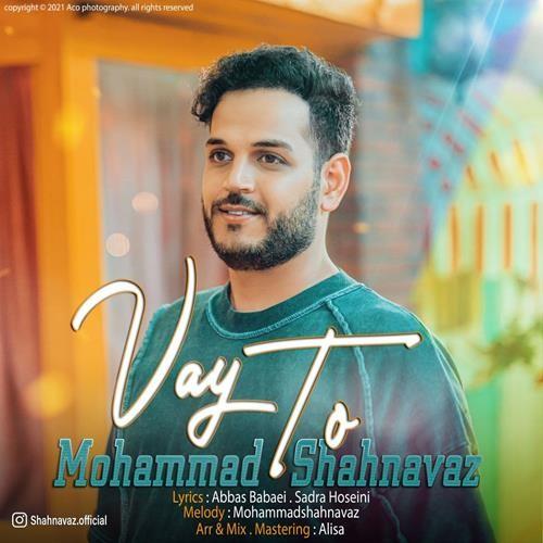 تک ترانه - دانلود آهنگ جديد Mohammad-Shahnavaz-Vay-To دانلود آهنگ محمد شهنواز به نام وای تو
