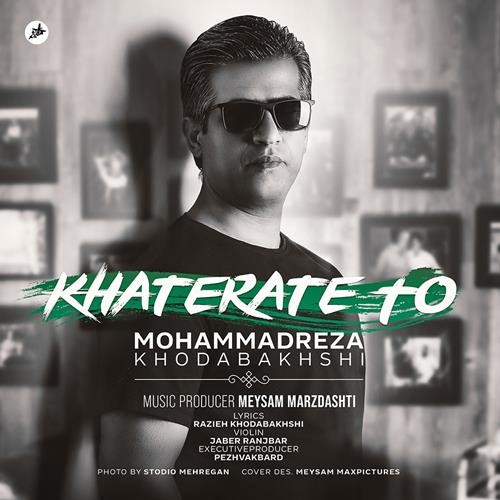 تک ترانه - دانلود آهنگ جديد Mohammadreza-Khodabakhshi-Khaterate-To دانلود آهنگ محمدرضا خدابخشی به نام خاطرات تو