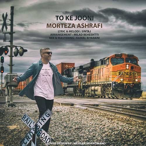 تک ترانه - دانلود آهنگ جديد Morteza-Ashrafi-To-Ke-Jooni دانلود آهنگ مرتضی اشرفیبه نام تو که جونی