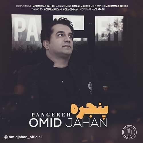 تک ترانه - دانلود آهنگ جديد Omid-Jahan-Panjereh دانلود آهنگ امید جهان به نام پنجره