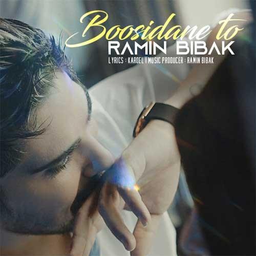 تک ترانه - دانلود آهنگ جديد Ramin-Bibak-Boosidane-To دانلود آهنگ رامین بیباک به نام بوسیدن تو