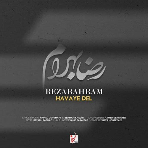 تک ترانه - دانلود آهنگ جديد Reza-Bahram-Havaye-Del دانلود آهنگ رضا بهرام به نام هوای دل