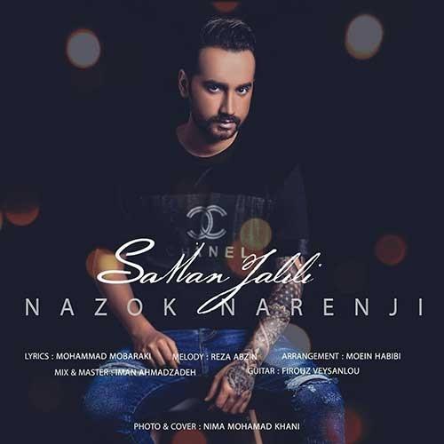 تک ترانه - دانلود آهنگ جديد Saman-Jalili-–-Nazok-Narenji دانلود آهنگ سامان جلیلیبه نام نازک نارنجی