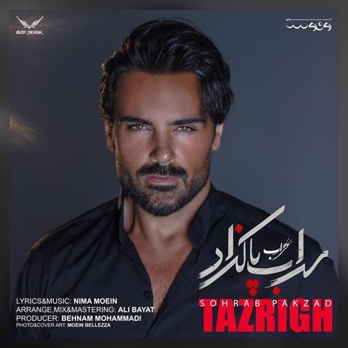 تک ترانه - دانلود آهنگ جديد Sohrab-Pakzad-Tazrigh دانلود آهنگ سهراب پاکزاد به نام تزریق