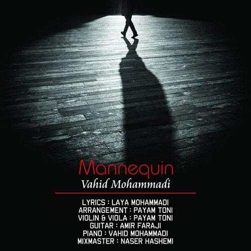 تک ترانه - دانلود آهنگ جديد Vahid-Mohammadi-Mannequin دانلود آهنگ وحید محمدی به نام مانکن