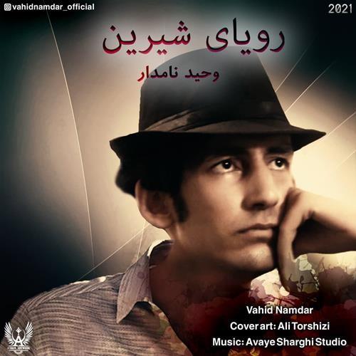 تک ترانه - دانلود آهنگ جديد Vahid-Namdar-Royaye-Shirin دانلود موزیک ویدیو وحید نامداربه نامرویای شیرین