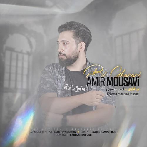 تک ترانه - دانلود آهنگ جديد Amir-Mousavi-Bi-Gharari دانلود آهنگ امیر موسوی به نام بی قراری