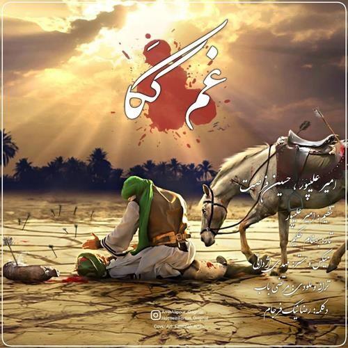 تک ترانه - دانلود آهنگ جديد Hossein-Forsat-Amir-Alipour-Ghame-Kaka دانلود آهنگ حسین فرصت و امیر علیپور به نام غم ککا