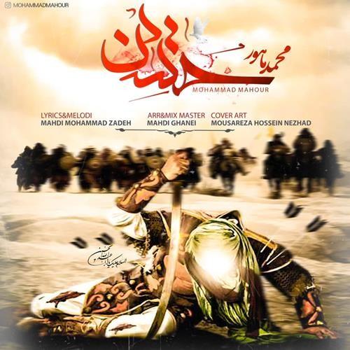 تک ترانه - دانلود آهنگ جديد Mohammad-Mahour-Hossein دانلود آهنگ محمد ماهور به نام حسین