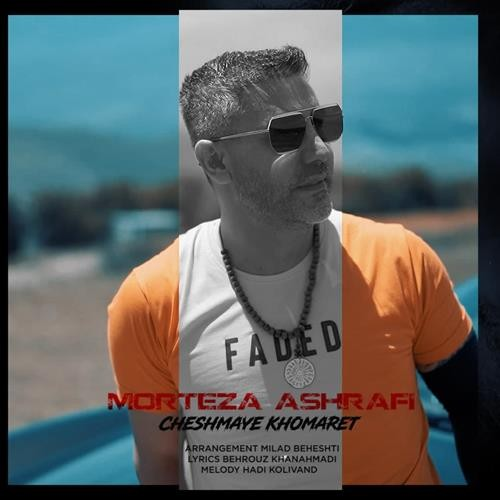 تک ترانه - دانلود آهنگ جديد Morteza-Ashrafi-Cheshmaye-Khomaret دانلود آهنگ مرتضی اشرفیبه نام چشمای خمارت