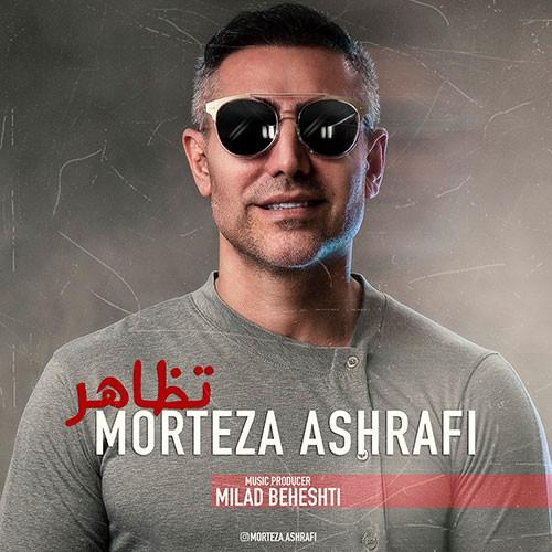 تک ترانه - دانلود آهنگ جديد Morteza-Ashrafi-Tazahor دانلود آهنگ مرتضی اشرفی به نام تظاهر