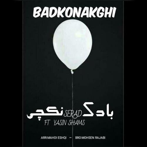تک ترانه - دانلود آهنگ جديد Serad-Ft-Yasin-Shams-Badkonakchi دانلود آهنگ سرادو یاسین شمس به نام بادکنکچی