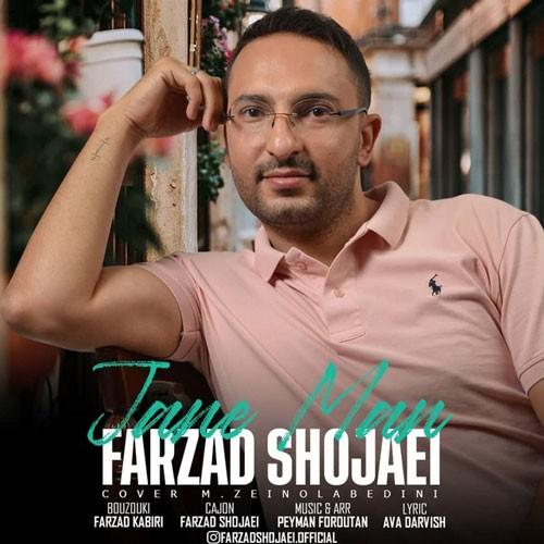 تک ترانه - دانلود آهنگ جديد Farzad-Shojaei-Jane-Man دانلود آهنگ فرزاد شجاعی به نام جان من