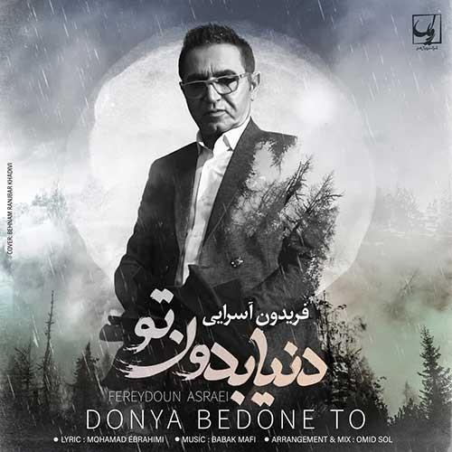 تک ترانه - دانلود آهنگ جديد Fereydoun-Asraei-Donya-Bedoone-To دانلود آهنگ فریدون آسرایی به نام دنیا بدون تو