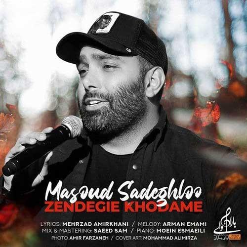 تک ترانه - دانلود آهنگ جديد Masoud-Sadeghloo-Zendegie-Khodame دانلود آهنگ مسعود صادقلو به نام زندگی خودمه