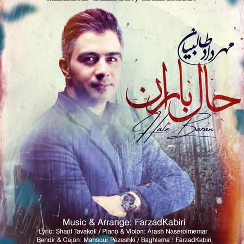 تک ترانه - دانلود آهنگ جديد Mehrdad-Talebian-Hale-Baran دانلود آهنگ مهرداد طالبیان به نام حال باران