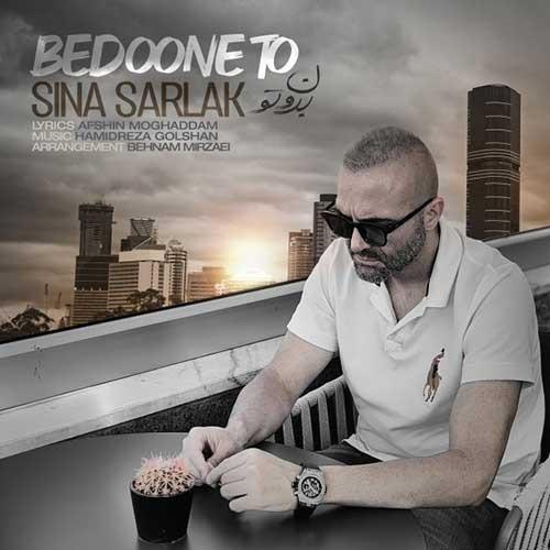 تک ترانه - دانلود آهنگ جديد Sina-Sarlak-Bedoone-To دانلود آهنگ سینا سرلک به نام بدون تو